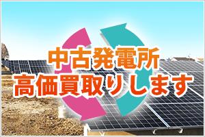 中古発電所買取サービス1