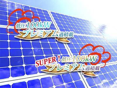 太陽光発電は利益が出るの?下がった売電単価でもまだ儲かる!