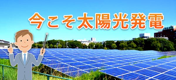 今こそ!太陽光発電