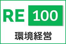 環境経営RE100
