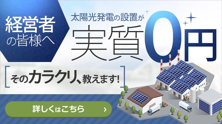 法人向け自家消費太陽光発電