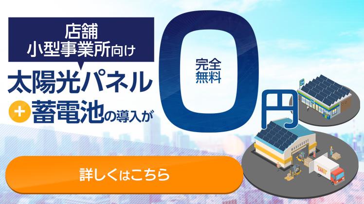 ppa自家消費0円導入モデル