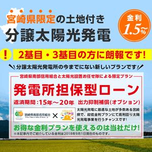 【金利1.5%~】宮崎県限定の土地付き分譲太陽光発電投資!