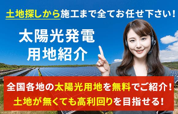 太陽光発電用地紹介