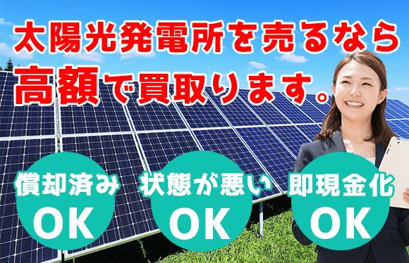 中古・太陽光発電所買取