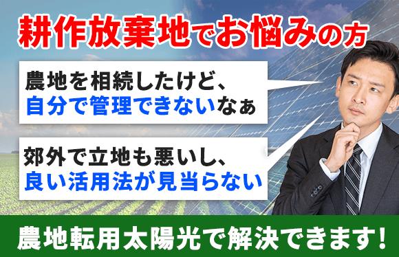 農地転用太陽光発電