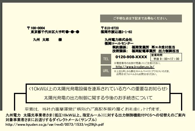 九州電力 低圧太陽光にも抑制対応要請を発表 | 太陽光設置お任せ隊