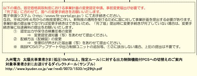 九州電力 低圧太陽光にも抑制対応要請を発表