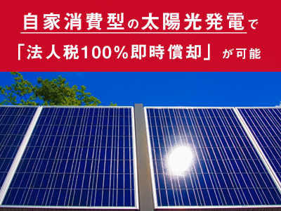『中小企業等経営強化法』太陽光で利用可能