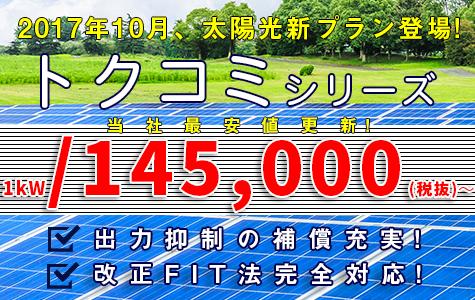 21円改正FIT対応で利回り15%も可能!嬉しい国内メーカーパネル