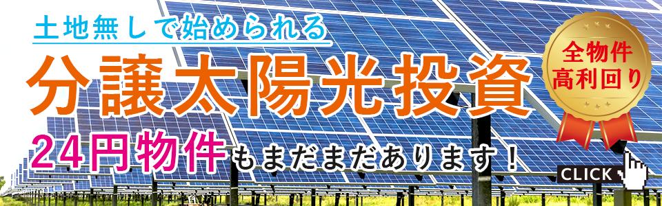 分譲太陽光投資 高利回り
