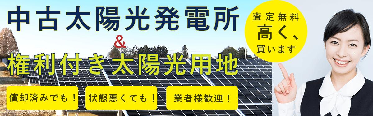 『権利付き太陽光用地』『中古太陽光発電所』の高価買取実施中!