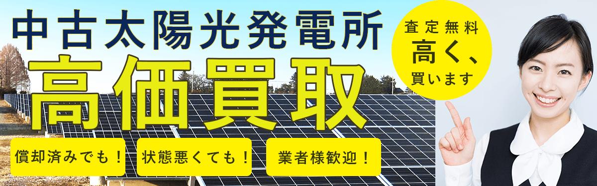 中古太陽光発電所の買取・販売のメリット