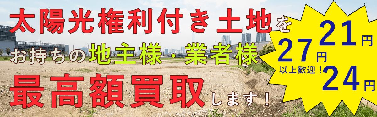 権利付太陽光用地の高価買取実施中!