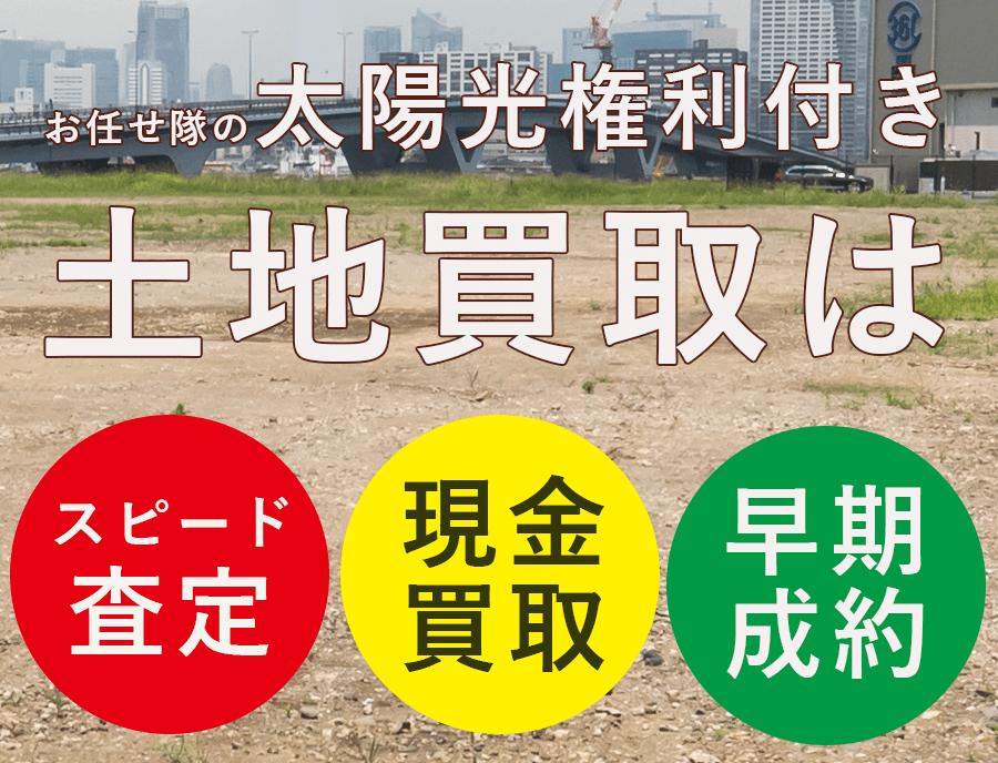 権利付き太陽光用地の高価買取実施中!