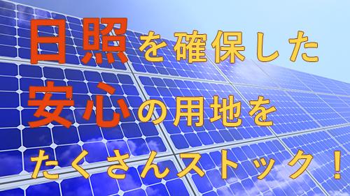 手軽で新しい小規模太陽光発電、ビジネスマンも気軽に始めています