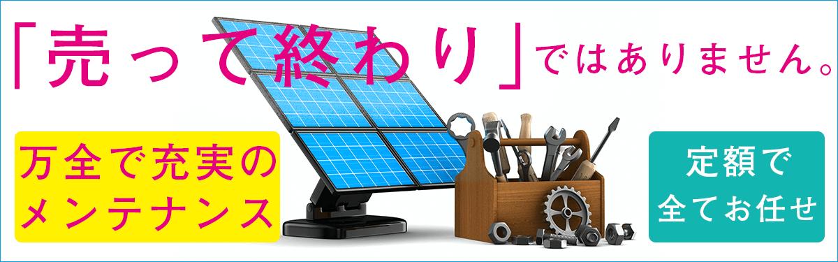 太陽光設置お任せ隊はメンテナンスも充実!「売って終わり」ではありません