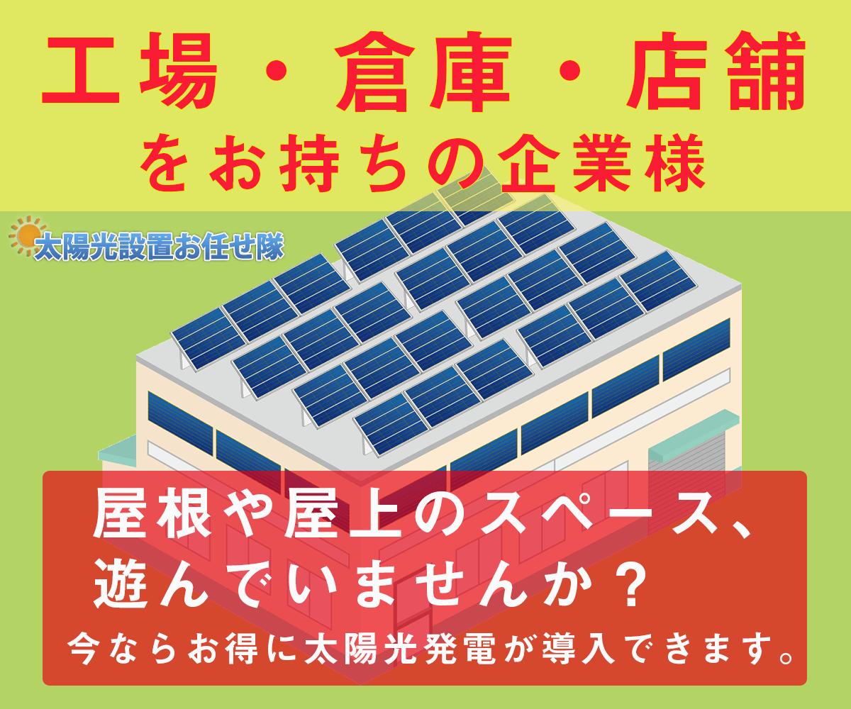 工場・倉庫・店舗で自家消費型太陽光発電!