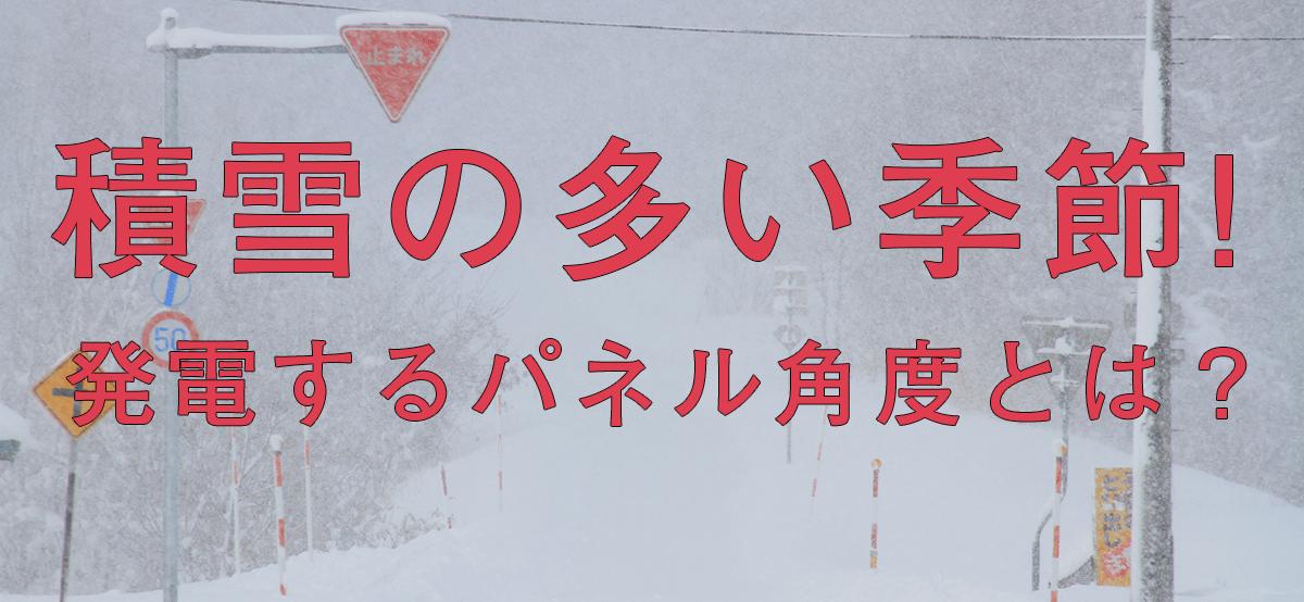 積雪で発電量に大打撃!とならないためのパネル角度と架台高