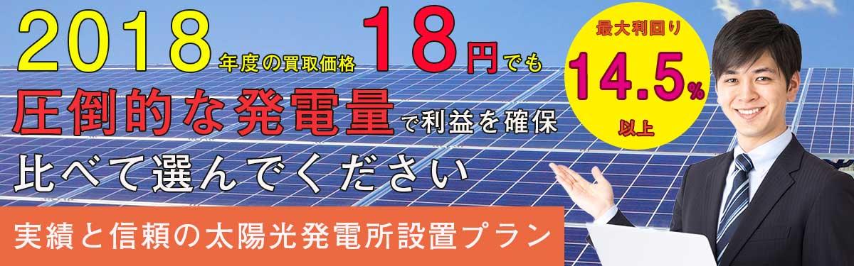 太陽光発電所設置施工高利回り