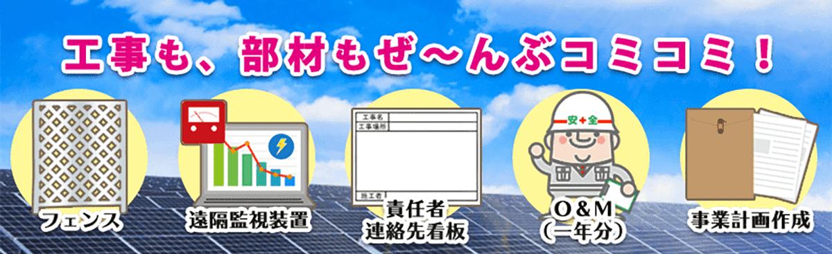 分譲太陽光発電