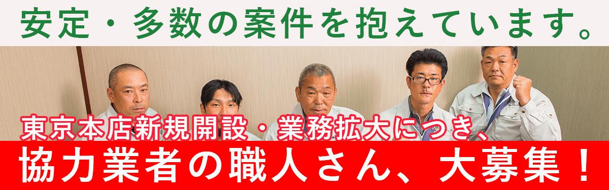 2018年7月、東京本店開設!営業強化、業務多忙につき、協力業者様を緊急募集します!