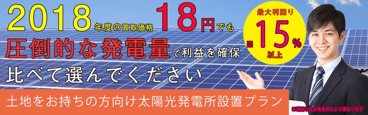 売電価格18円決定!2018年度は過積載&影対策がキモ!確実に戦える太陽光発電所作ります