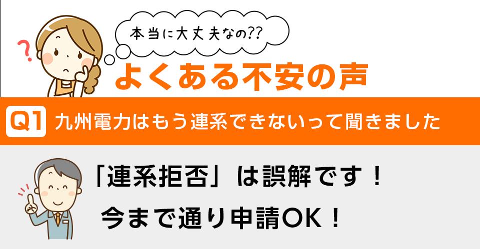 九州電力の連系拒否は誤解です!申請は今まで通りでOK