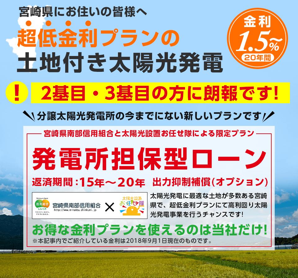 金利1.5%宮崎県限定の分譲太陽光発電