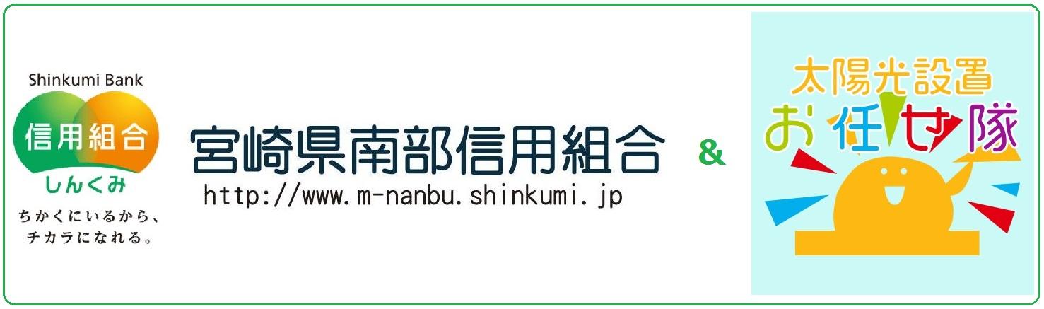 金利1.5%~の画期的な担保型ソーラーローン登場!宮崎県南部信用組合の商品はここがすごい!7つのポイント