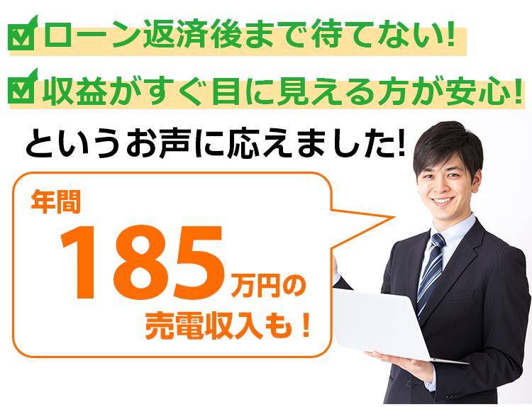 初年度から60万円のキャッシュフローもsp
