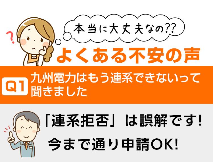 九州電力の連系拒否は誤解です!申請は今まで通りでOK_sp