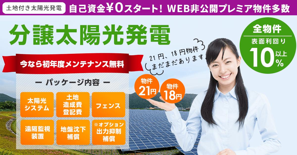 土地をお持ちでない皆様、分譲太陽光投資でお手軽に太陽光投資をスタート!