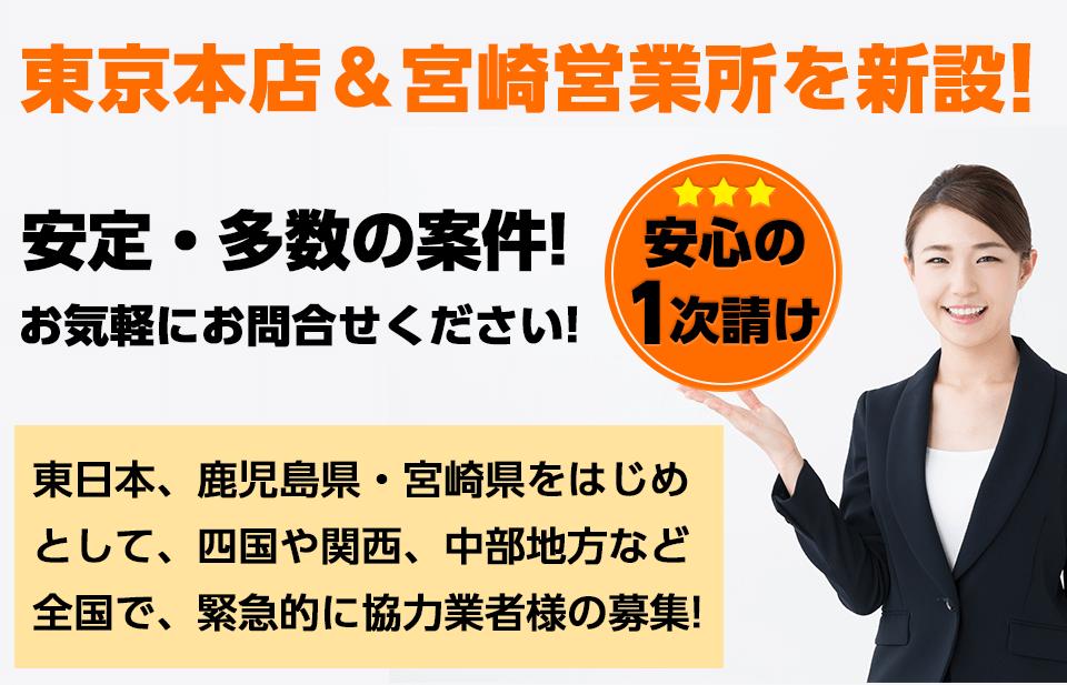 東京本店・宮崎営業所を新設しました!