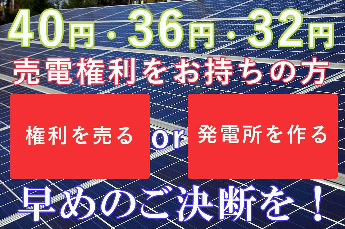 【お急ぎ下さい】40円・36円・32円の売電価格の権利をお持ちの方!早くしないとその権利が21円になってしまいます!