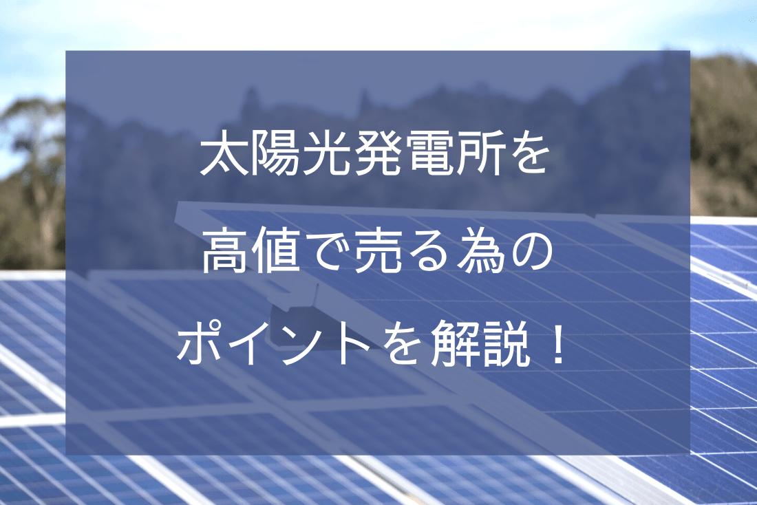 中古太陽光発電所の高額売却のポイント!適正価格で現金化の方法は?