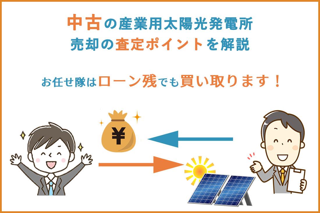 中古太陽光発電所の売却、高額査定の4つのポイント【ローン残OK】