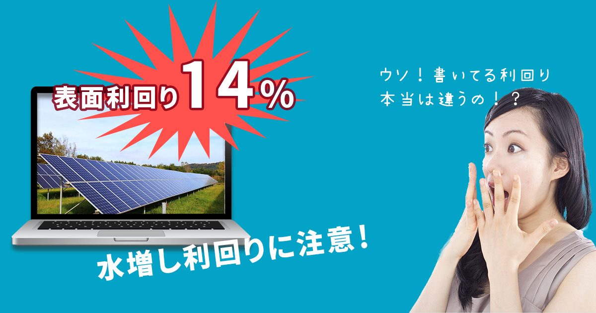 利回り〇〇%!?太陽光発電投資の利回り水増し表記に要注意
