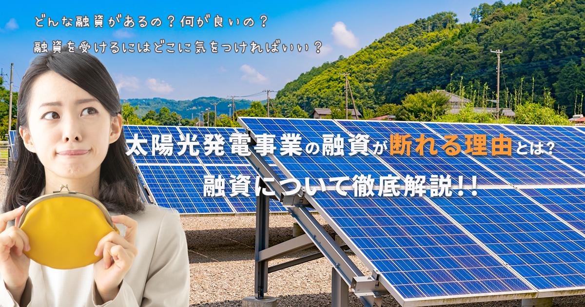 太陽光発電の融資(ローン)の受け方