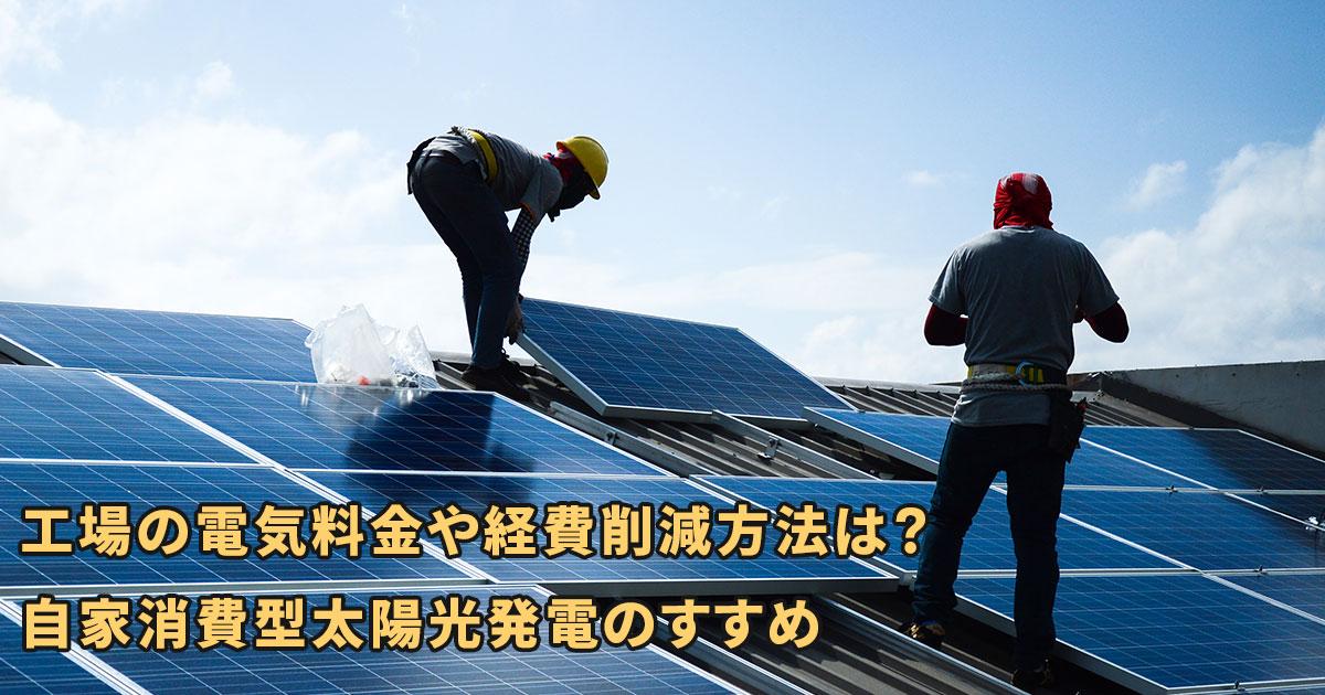 工場の電気料金や経費削減する方法
