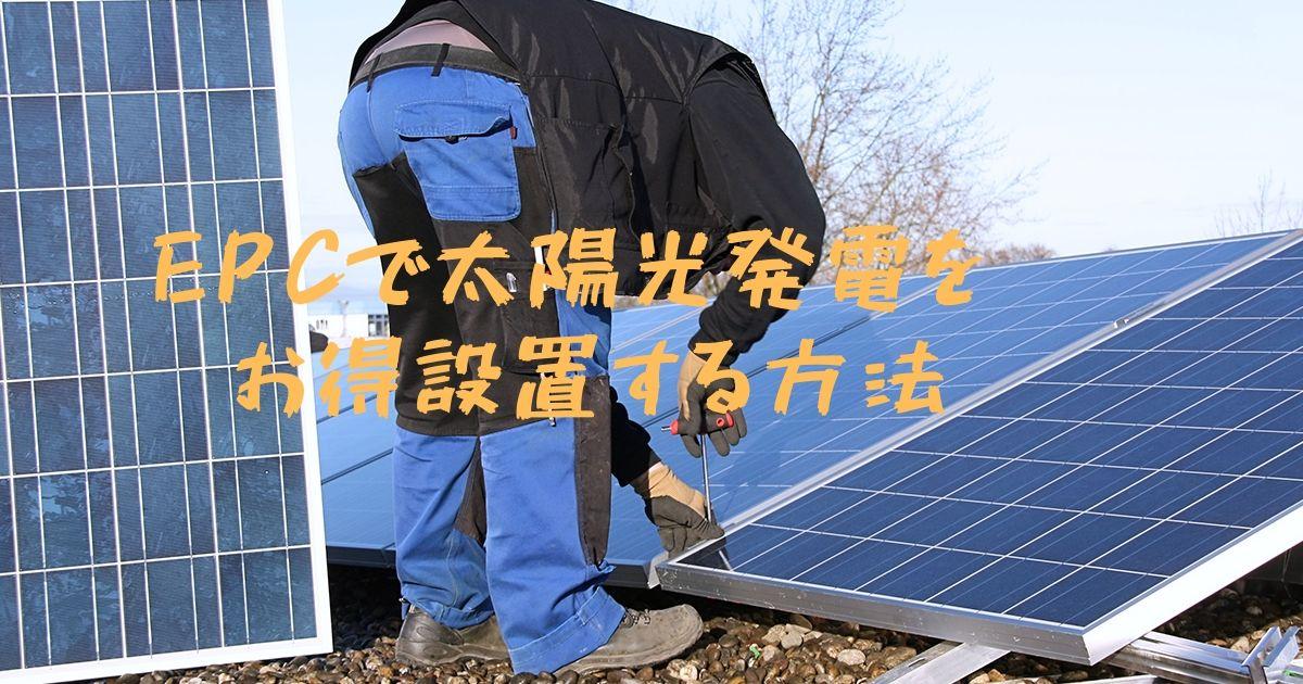 EPCとは?高利回りな太陽光発電を設置する方法!