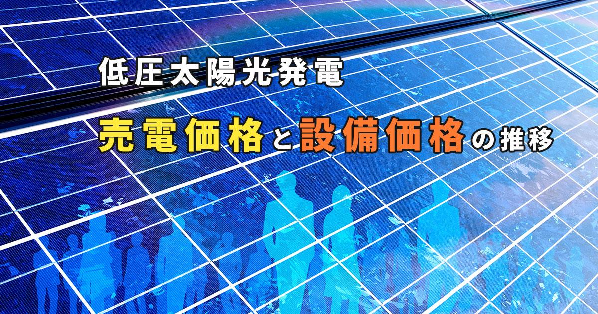 太陽光発電の売電価格と設備価格の推移