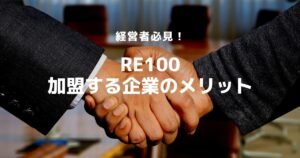 RE100とは?加盟する企業のメリット