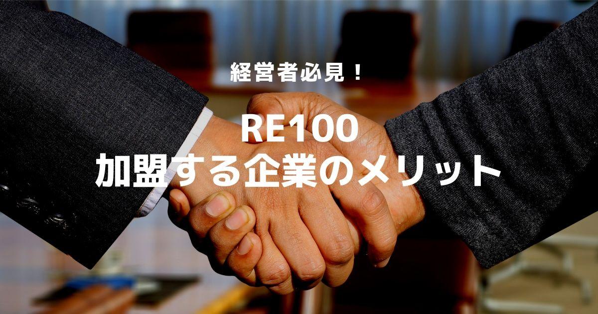 RE100とは?加盟する企業のメリットとは?