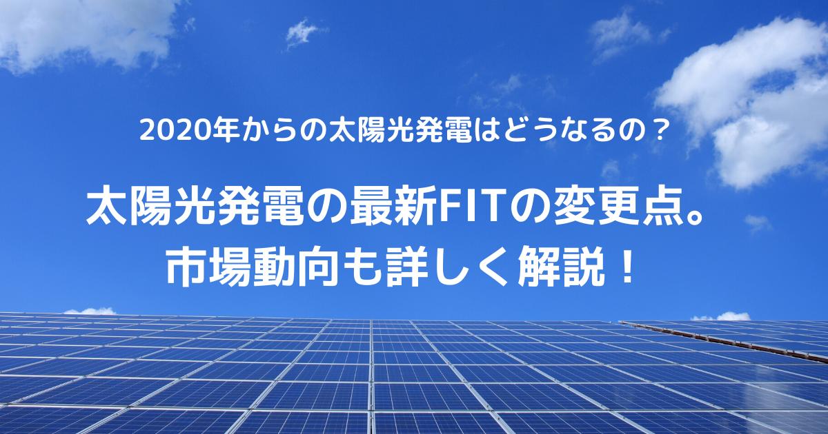 2020年の売電価格は?太陽光発電の最新FIT単価と変更点