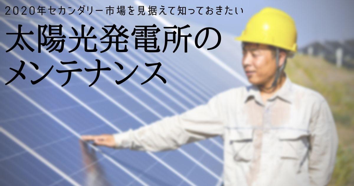 2020年最新!太陽光発電メンテナンスの重要性を解説