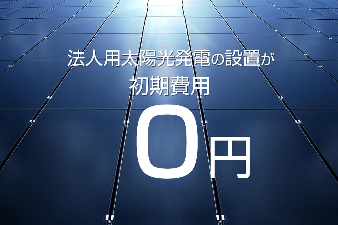 太陽光発電の初期費用がゼロ円!PPAモデル5つのメリット