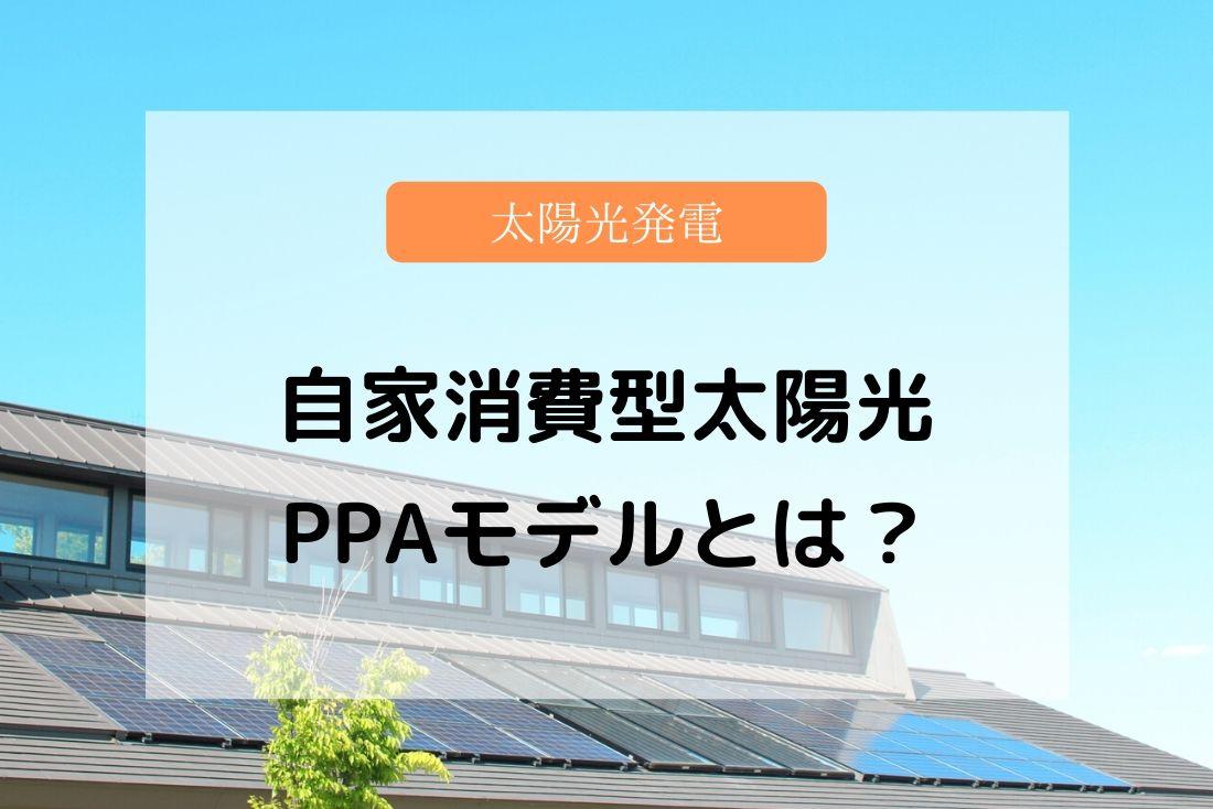 PPAによる太陽光発電導入はハードルが高い? 中小企業が選択する賢い導入方法