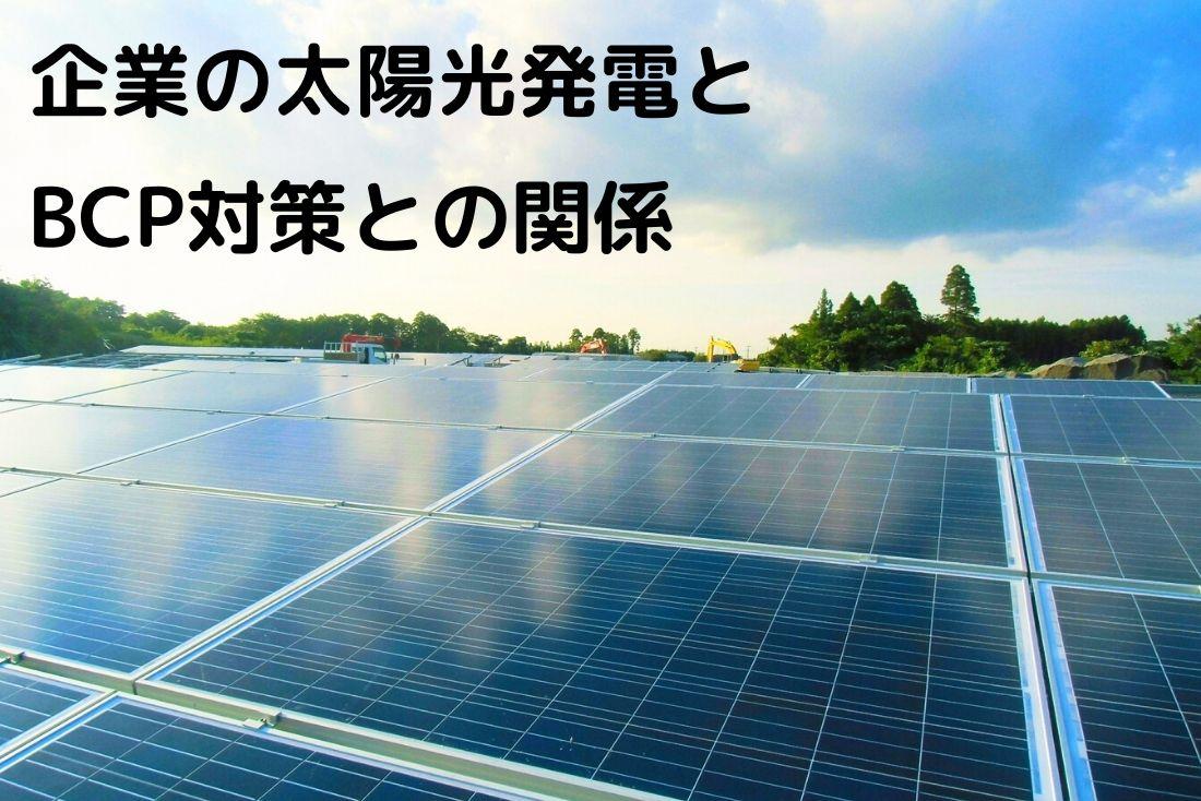 BCP対策+経費削減!工場の屋根で行う太陽光発電