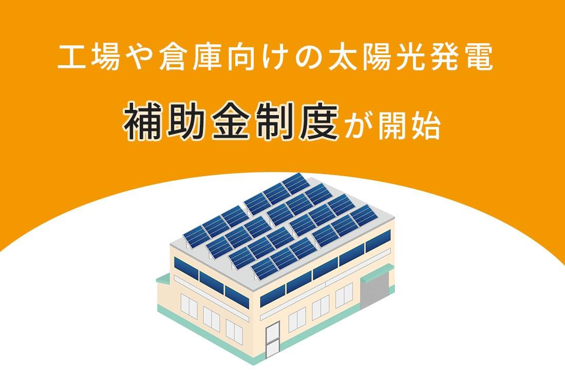 環境省による、PPAの自家消費型太陽光発電の補助金が公募開始